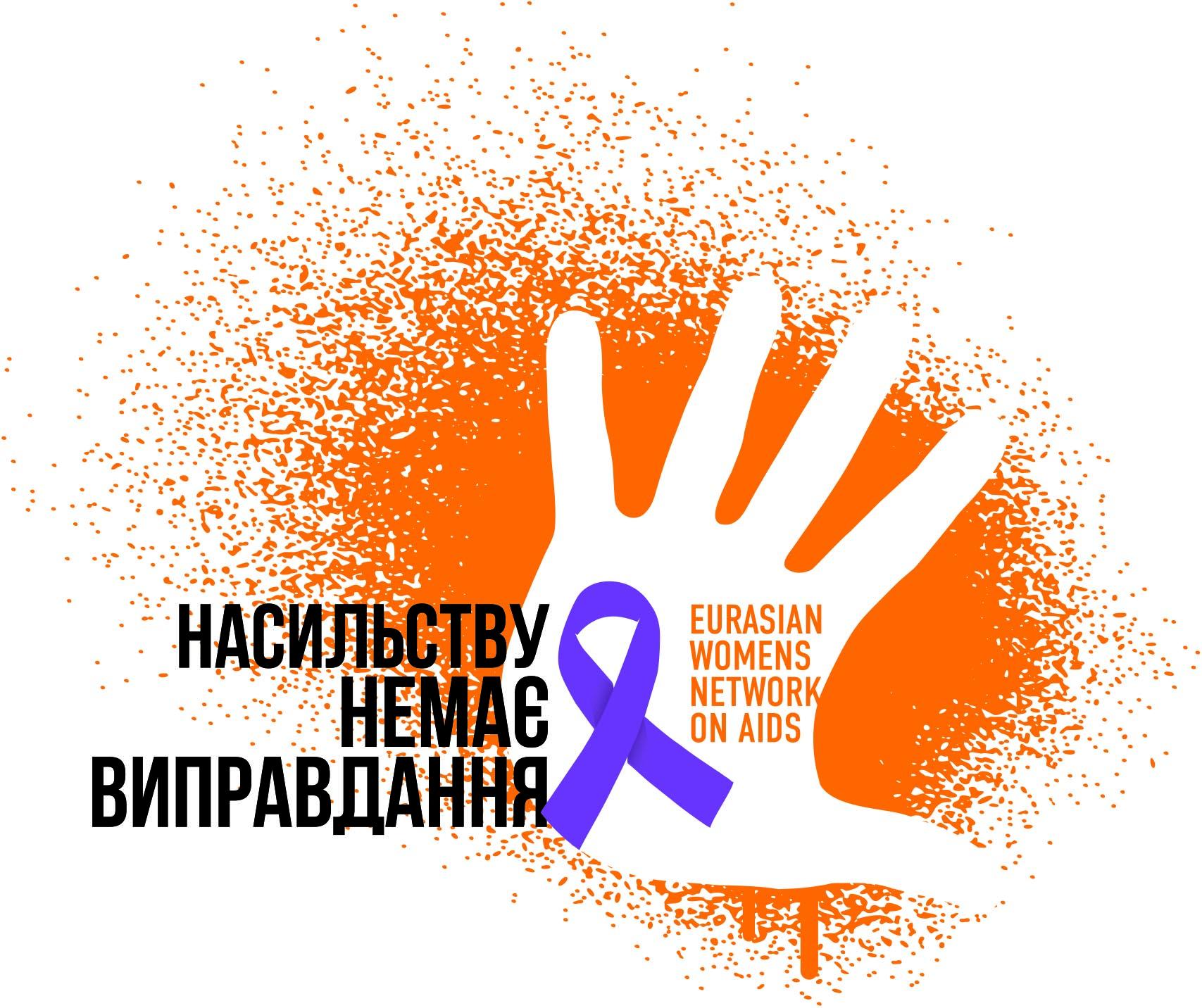 16 дней против насилия Локализация.c
