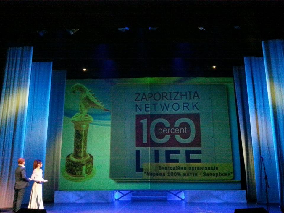 Сеть 100 процентов жизни. Запорожье» — финалист «Александровской премии»