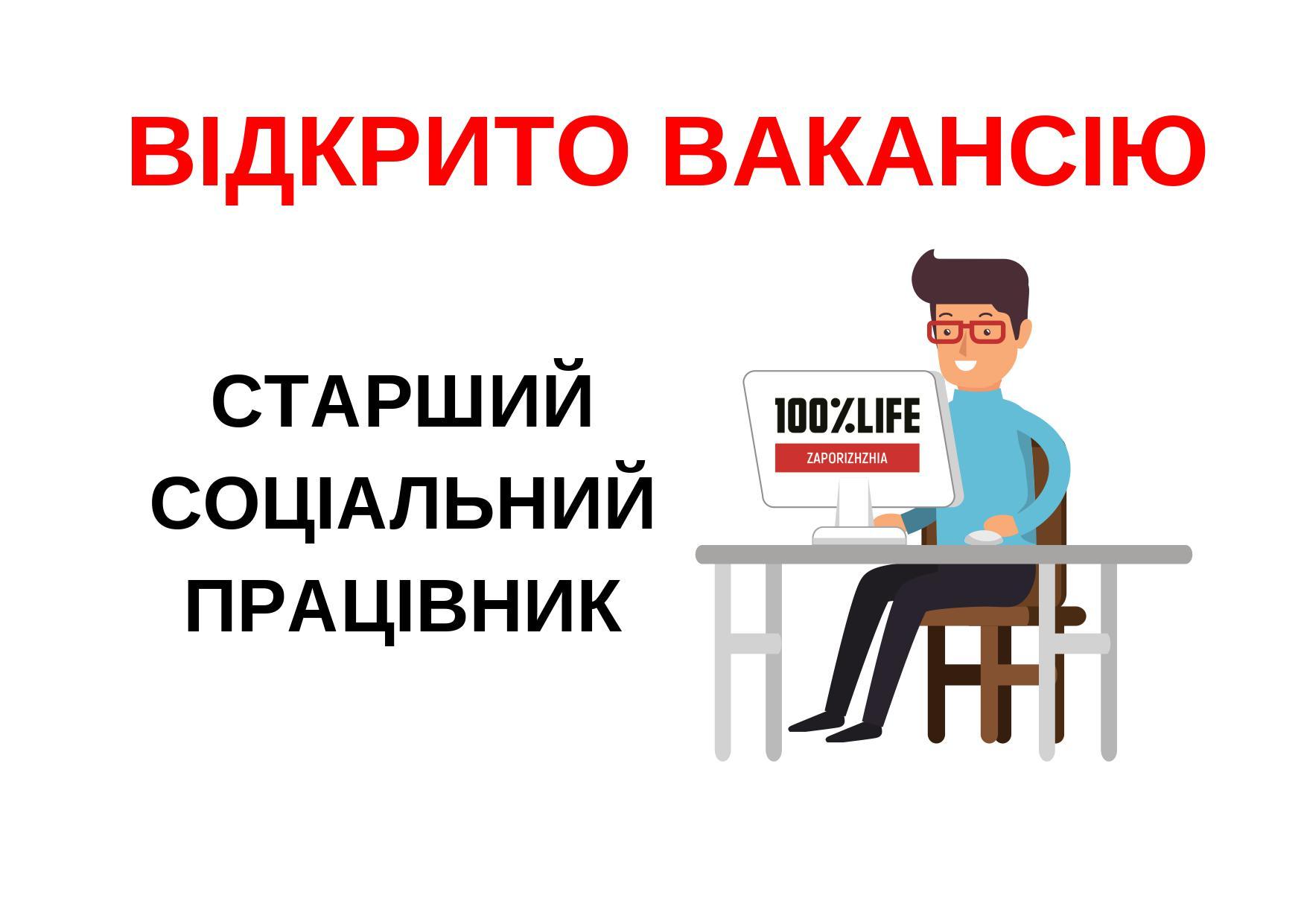 """БО """"Мережа 100% життя. Запоріжжя"""" оголошує про відкриттявакансіїстарший соціальний працівнику відділ соціальної роботи з ЛЖВ"""