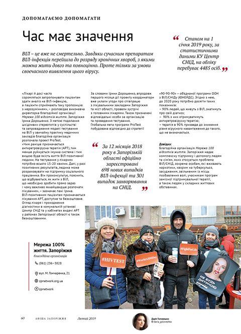Новий випуск №1 (288) 2019 «Журнал Афиша».  Розповімо про головні напрямки діяльності організації, необхідність проходження тестування на ВІЛ та запуск нового проекту «ProTest».