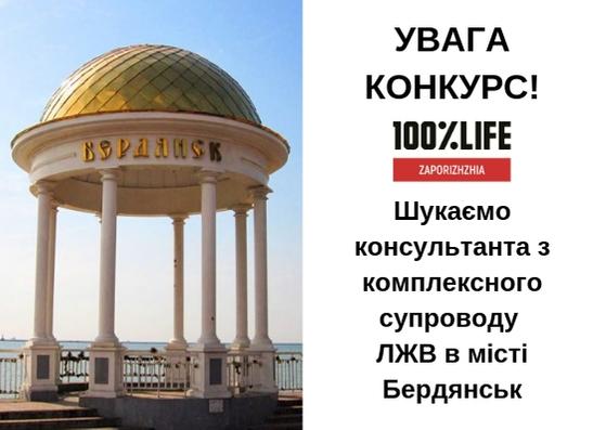 """БО """"Мережа Запоріжжя"""" оголошує конкурс на вакансію консультанта з комплексного супроводу ЛЖВ в місті Бердянськ"""