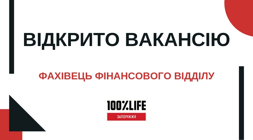 БО «Мережа 100 відсотків життя. Запоріжжя» оголошує про відкриття вакансії фахівець фінансового відділу
