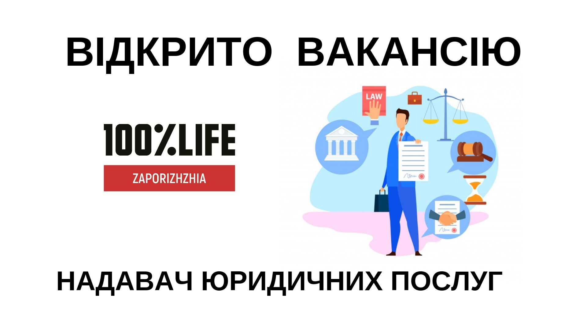БО «Мережа 100 відсотків життя. Запоріжжя» оголошує про відкриття вакансії надавач юридичних послуг