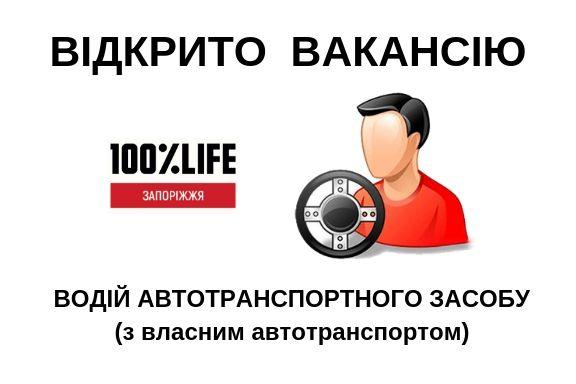 """БО """"Мережа 100 відсотків життя. Запоріжжя"""" оголошує про відкриття вакансії водія автотранспортних засобів (з власним автотранспортом)"""