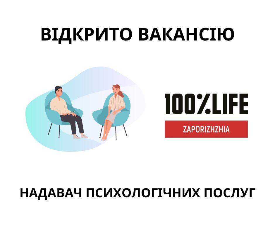 Благодійна організація «Мережа 100 відсотків життя. Запоріжжя» оголошує відкритий конкурс на відбір надавача психологічних послуг