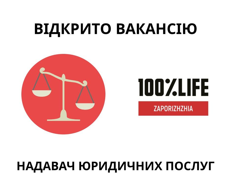 """БО """"Мережа 100 відсотків життя. Запоріжжя"""" оголошує про відкриття вакансії надавач юридичних послуг"""