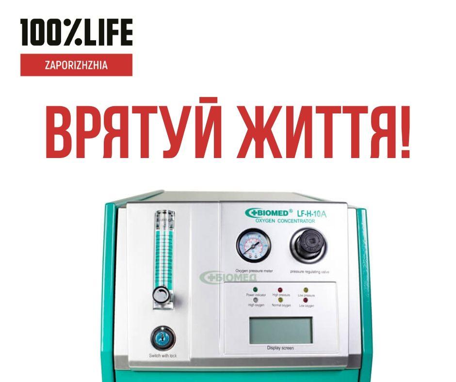 БО «Мережа 100 відсотків життя. Запоріжжя» організовує збір коштів для придбання медичного обладнання