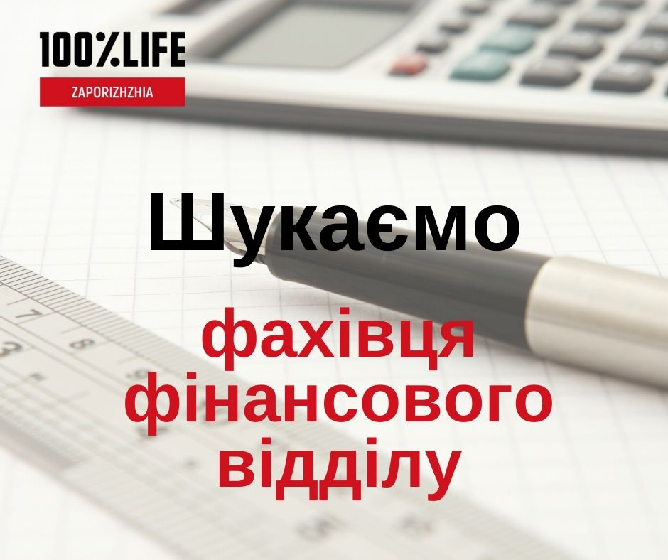 БО «Мережа 100 відсотків життя. Запоріжжя» оголошує про відкриття вакансії — фахівець фінансового відділу