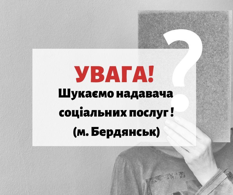 Шукаємо надавача соціальних послуг (м. Бердянськ)
