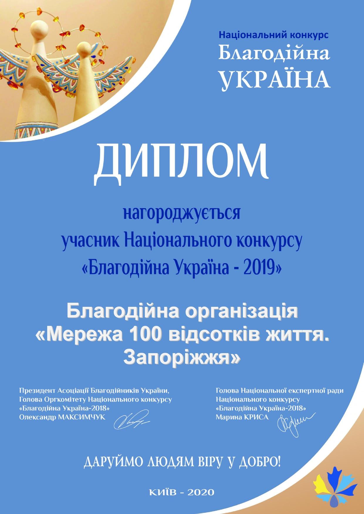 БО «Мережа 100 відсотків  життя. Запоріжжя» взяла участь в 13-му щорічному Національному конкурсі «Благодійна Україна-2019»