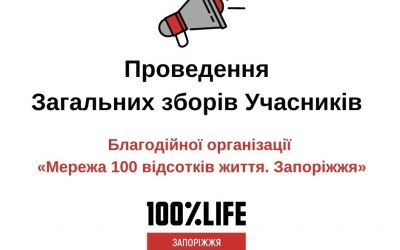 Проведення Загальних зборів Учасників Благодійної організації «Мережа 100 відсотків життя. Запоріжжя»