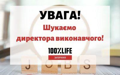 🎯БО «Мережа 100 відсотків життя. Запоріжжя» оголошує про відкриття вакансії – директор виконавчий.