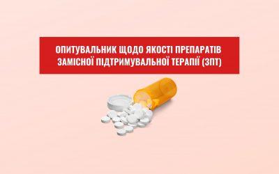 Центр громадського здоров'я України розробив опитувальник щодо якості препаратів замісної підтримувальної терапії (ЗПТ)