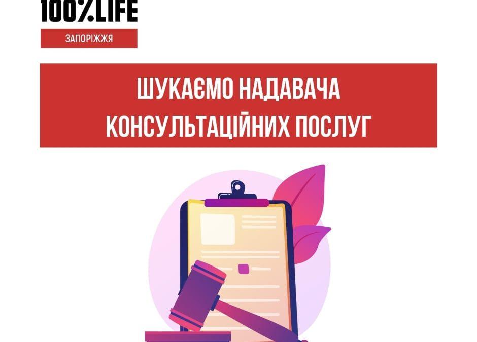 БО «Мережа 100 відсотків життя. Запоріжжя» оголошує відкритий конкурс на відбір надавача (надавачки) консультаційних послуг з реалізації планів сталості послуг з ВІЛ та ТБ